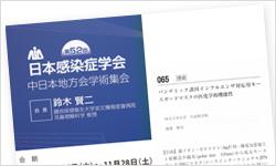 第52回日本感染症学会