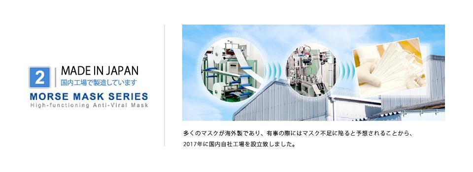 マスク リン テクト ジャパン