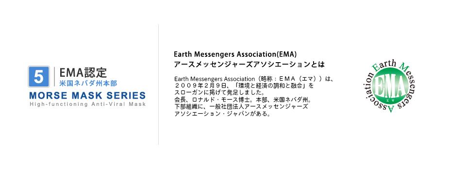 EMAによる認定